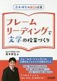 青木伸生の国語授業 フレームリーディングで文学の授業づくり