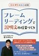 青木伸生の国語授業 フレームリーディングで説明文の授業づくり
