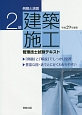 例解と演習 2級建築施工管理技士 試験テキスト 平成29年