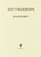近代ドイツ政治思想史研究 宮田光雄思想史論集5