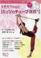 美磨女Yoga ミッツのチューブヨガ DVDを見ながらヨガで自分美磨き