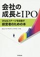 会社の成長とIPO 次なるステージを目指す経営者のための本