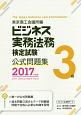 ビジネス実務法務検定試験 3級 公式問題集 2017