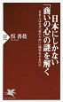 日本にしかない「商いの心」の謎を解く 日本人はなぜ「世のため」に商売をするのか