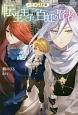 転生王子と白虹の賢者 ハーシェリク3