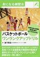 バスケットボールワンランクアップドリル 身になる練習法