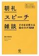 朝礼・スピーチ・雑談 そのまま使える話のネタ100