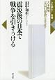 震災後の日本で戦争を引きうける いま読む!名著 吉本隆明『共同幻想論』を読み直す