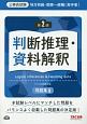 公務員試験 地方初級・国家一般職(高卒者) 判断推理・資料解釈 問題集<第2版>