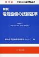 解説・電気設備の技術基準<第17版> 全条文の逐条解説書