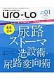 泌尿器Care&Cure Uro-Lo 22-1 みえる・わかる・ふかくなる