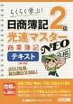 日商簿記2級 光速マスターNEO 商業簿記テキスト<第2版> らくらく学ぶ!