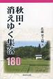 秋田・消えゆく集落180