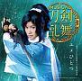ユメひとつ(予約限定盤B)(DVD付)