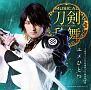 ユメひとつ(予約限定盤F)(DVD付)