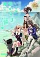 艦隊これくしょん-艦これ- いつか静かな海で(3)