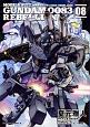 機動戦士ガンダム0083 REBELLION(8)
