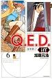 Q.E.D.iff-証明終了- (6)