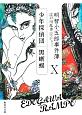 明智小五郎事件簿 「少年探偵団」「黒蜥蜴」 (10)