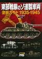 東部戦線のソ連製車両塗装ガイド 1935-1945