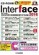 Interface<CD-ROM版> 音声信号処理プログラム全集付属 2016 見つかる!約2000頁の技術解説記事PDFを収録
