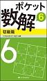 ポケット数解 初級篇 (6)
