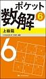 ポケット数解 上級篇 (6)