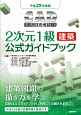 CAD利用技術者試験 2次元1級・建築 公式ガイドブック 平成29年