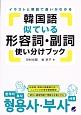 韓国語 似ている形容詞・副詞 使い分けブック