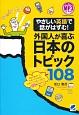 やさしい英語で話がはずむ!外国人が喜ぶ日本のトピック108 MP3 CD-ROM付き