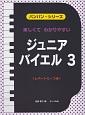 楽しくてわかりやすい ジュニア・バイエル バンバン・シリーズ 音符カード&レパートリーつき (3)