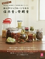 体の中からきれいになれる 保存食と発酵食