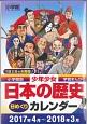 学習まんが少年少女<小学館版> 日本の歴史 日めくりカレンダー