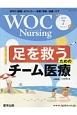 WOC Nursing 4-7 WOC(創傷・オストミー・失禁)予防・治療・ケア