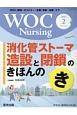 WOC Nursing 5-2 2017.2 特集:消化管ストーマ造設と閉鎖のきほんのき WOC(創傷・オストミー・失禁)予防・治療・ケア