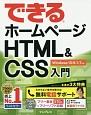 できるホームページ HTML&CSS入門 Windows10/8.1/7対応