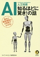 AI 人工知能 知るほどに驚き!の話 基本と最新事情が2時間でわかる!