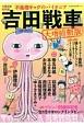 吉田戦車 不条理ギャグのパイオニア<大増補新版> 文藝別冊