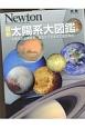 最新・太陽系大図鑑 Newton別冊 太陽系の全構成員,誕生から未来まで徹底解説!
