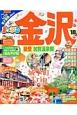 まっぷる 金沢 能登・加賀温泉郷 2018