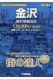 街の達人 金沢 便利情報地図