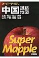 スーパーマップル 中国 道路地図 広島・福山・岡山・倉敷 山口・下関・鳥取・松江