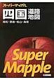 スーパーマップル 四国 道路地図 高松・徳島・松山・高知