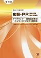 広報・PR資格試験 過去問題集<改訂版> 2017 PRプランナー資格認定制度1次・2次・3次試験過去