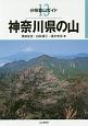 神奈川県の山 分県登山ガイド13