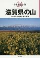 滋賀県の山 分県登山ガイド24