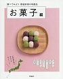 調べてみよう都道府県の特産品 お菓子編