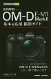 オリンパス OM-D E-M1 Mark2 基本&応用撮影ガイド 今すぐ使えるかんたんmini