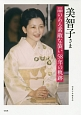 美智子さま 品のある素敵な装い 58年の軌跡