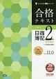 合格テキスト 日商簿記 2級 商業簿記 Ver.11.0